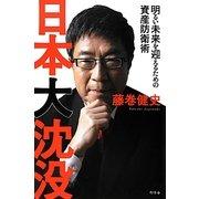 日本大沈没―明るい未来を迎えるための資産防衛術 [単行本]