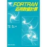 FORTRAN応用数値計算 [単行本]