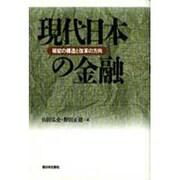 現代日本の金融―破綻の構造と改革の方向 [単行本]
