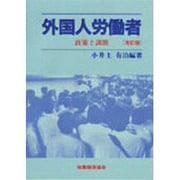 外国人労働者―政策と課題 改訂版 [単行本]