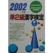 準2級漢字検定〈2002年版〉 [単行本]