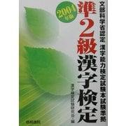 準2級漢字検定〈2004年版〉 [単行本]