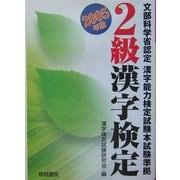 2級漢字検定〈2005年版〉 [単行本]