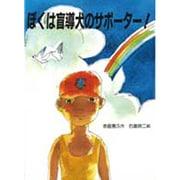 ぼくは盲導犬のサポーター!(新日本おはなしの本だな〈2(3)〉) [全集叢書]