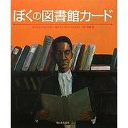 ぼくの図書館カード [絵本]