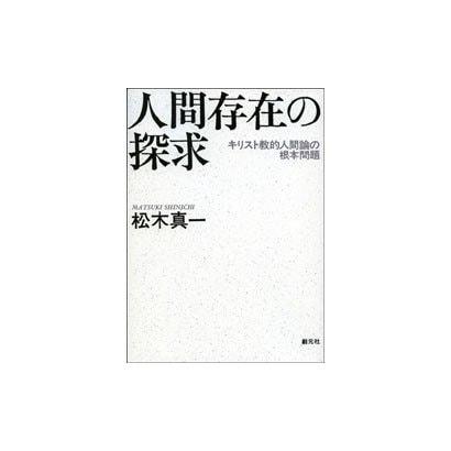 人間存在の探求 オンデマンド版-キリスト教的人間論の根本問題 [単行本]