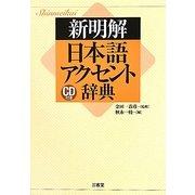 新明解日本語アクセント辞典―CD付き [事典辞典]
