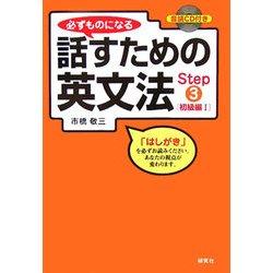 必ずものになる話すための英文法〈Step3〉初級編1 [単行本]