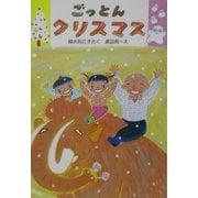 ごっとんクリスマス(新日本ひまわり文庫2〈10〉) [全集叢書]