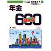 年金Q&A600 第3版 [単行本]