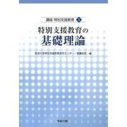 特別支援教育の基礎理論(講座 特別支援教育〈1〉) [全集叢書]