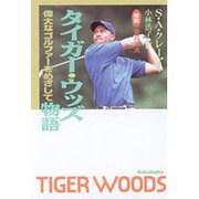 タイガー・ウッズ物語―偉大なゴルファーをめざして [単行本]