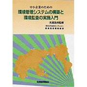 中小企業のための環境管理システムの構築と環境監査の実施入門 [単行本]