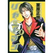 リセットマン 1(ヤングジャンプコミックス) [コミック]