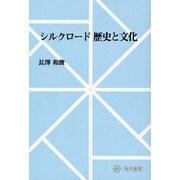 シルクロード歴史と文化 オンデマンド版 [全集叢書]