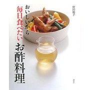 おいしいから毎日食べたいお酢料理(講談社のお料理BOOK) [単行本]