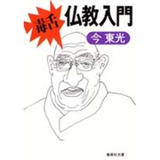 毒舌・仏教入門(集英社文庫) [文庫]