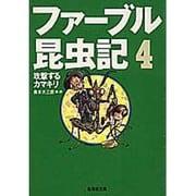ファーブル昆虫記〈4〉攻撃するカマキリ(集英社文庫) [文庫]