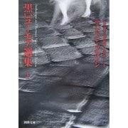 黒いユーモア選集〈1〉(河出文庫) [文庫]
