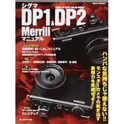 シグマDP1&DP2Merrillマニュアル-モンスターカメラの紡ぎ出す表現力を実感せよ!(日本カメラMOOK) [ムックその他]