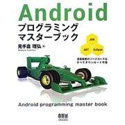 Androidプログラミングマスターブック [単行本]