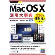 Mac OS X活用大事典(今すぐ使えるかんたんPLUS) [単行本]