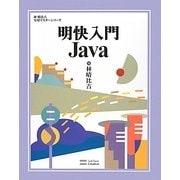 明快入門Java(林晴比古実用マスターシリーズ) [単行本]