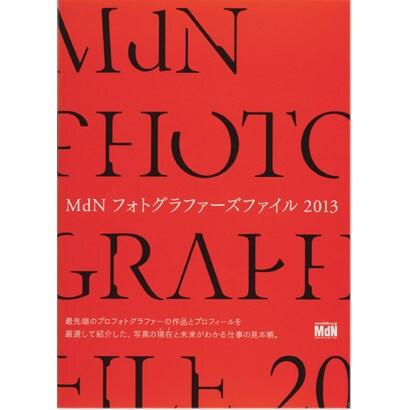 MdNフォトグラファーズファイル 2013(インプレスムック エムディエヌ・ムック) [ムックその他]