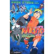 劇場版NARUTO-ナルト―大興奮!みかづき島のアニマル騒動だってばよ(JUMP j BOOKS) [単行本]
