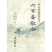 新日本古典文学大系 38 [全集叢書]
