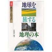 西ヨーロッパ(地球を旅する地理の本〈4〉) [全集叢書]