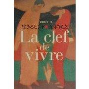 生きるヒント―La Clef de vivre 愛蔵版 [単行本]
