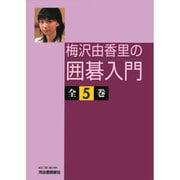 梅沢由香里の囲碁入門(全5巻) [全集叢書]