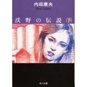 沃野の伝説〈下〉(角川文庫) [文庫]