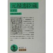 元禄忠臣蔵〈下〉(岩波文庫) [文庫]