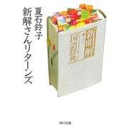 新解さんリターンズ(角川文庫) [文庫]