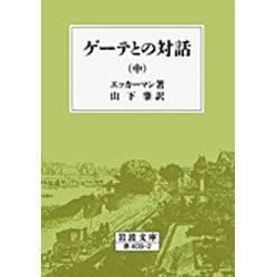 ゲーテとの対話 中(岩波文庫 赤 409-2) [文庫]