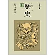 歴史 上(岩波文庫 青 405-1) [文庫]