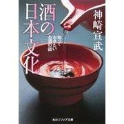 酒の日本文化―知っておきたいお酒の話(角川ソフィア文庫) [文庫]