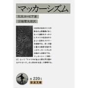 マッカーシズム(岩波文庫) [文庫]