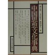 中国思想文化事典 [事典辞典]