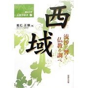 西域―流沙に響く仏教の調べ(龍谷大学仏教学叢書〈2〉) [単行本]