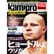kamipro Special 2010 AUGUST(エンターブレインムック) [ムックその他]