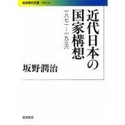 近代日本の国家構想―1871-1936(岩波現代文庫) [文庫]