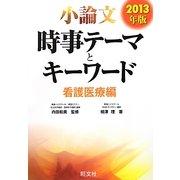 小論文時事テーマとキーワード 看護医療編〈2013年版〉 [全集叢書]