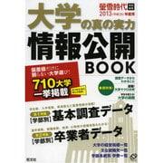 大学の真の実力大公開BOOK 2013(平成25)年度用(旺文社ムック) [ムックその他]