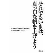 それでもいまは、真っ白な帆を上げよう―3・11東日本大震災後に発信された、学長からの感動メッセージ [単行本]