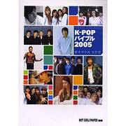 K-POPバイブル 2005 [単行本]