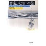 音楽、未知への旅-「ミュージック・フロム・ジャパン音楽祭」クロニクル [単行本]