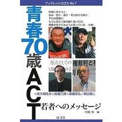 青春70歳ACT―若者へのメッセージ(ブックレットロゴス〈No.7〉) [単行本]